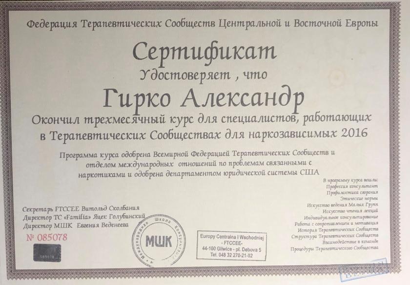 Сертификат работников центра реабилитации наркоманов и алкоголиков 1