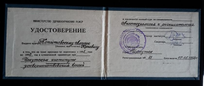 Сертификат работников центра реабилитации наркоманов и алкоголиков 10