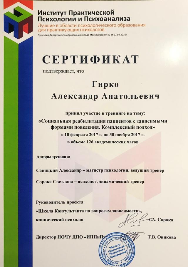 Сертификат работников центра реабилитации наркоманов и алкоголиков 11