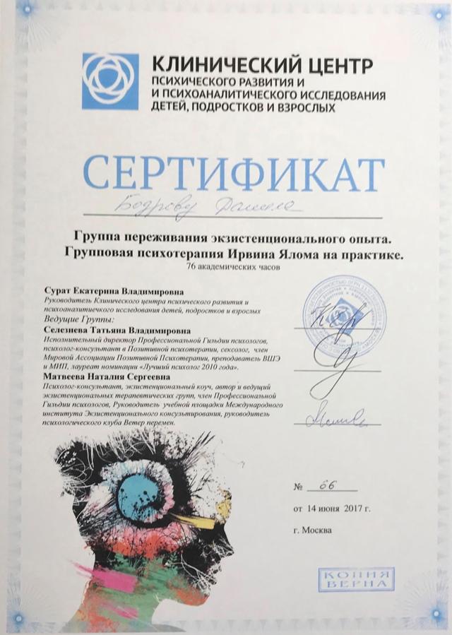 Сертификат работников центра реабилитации наркоманов и алкоголиков 14
