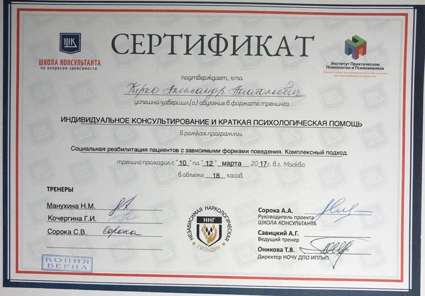 Сертификат работников центра реабилитации наркоманов и алкоголиков 5