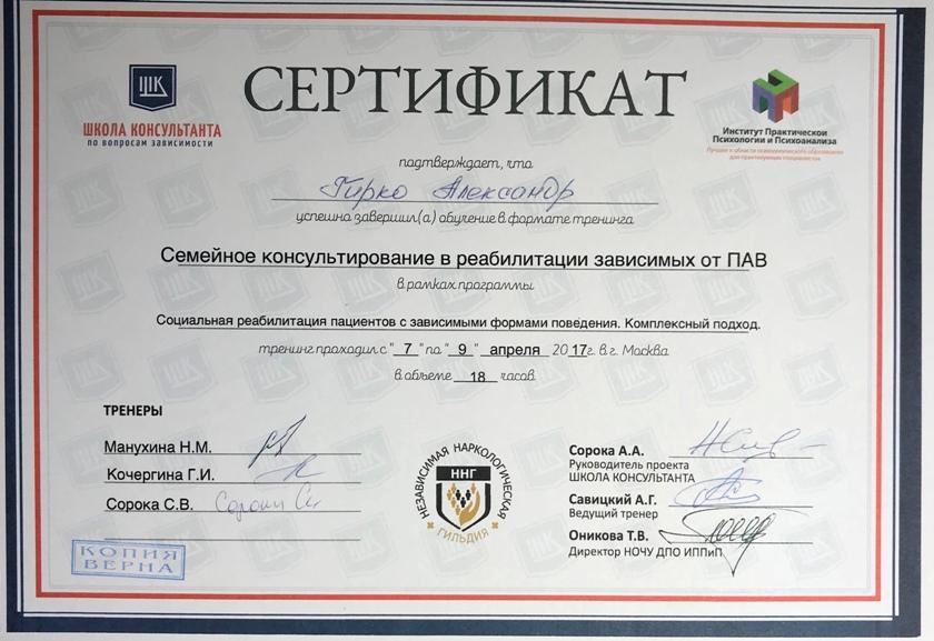 Сертификат работников центра реабилитации наркоманов и алкоголиков 7