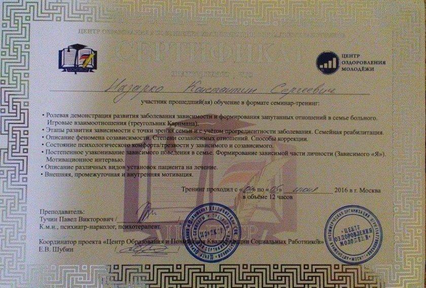 Сертификат центра реабилитации наркоманов и алкоголиков 18