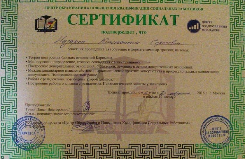 Сертификат центра реабилитации наркоманов и алкоголиков 19