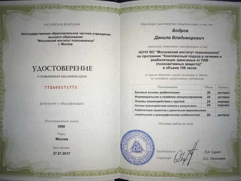 Сертификат центра реабилитации наркоманов и алкоголиков 20