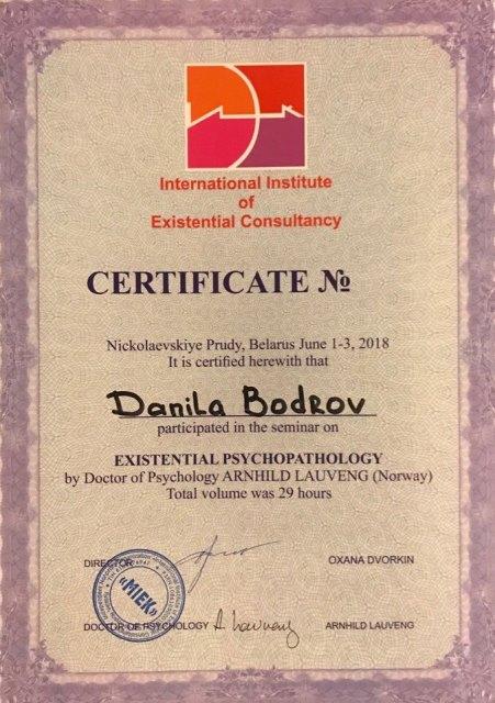 Сертификат работников центра реабилитации наркоманов и алкоголиков 18