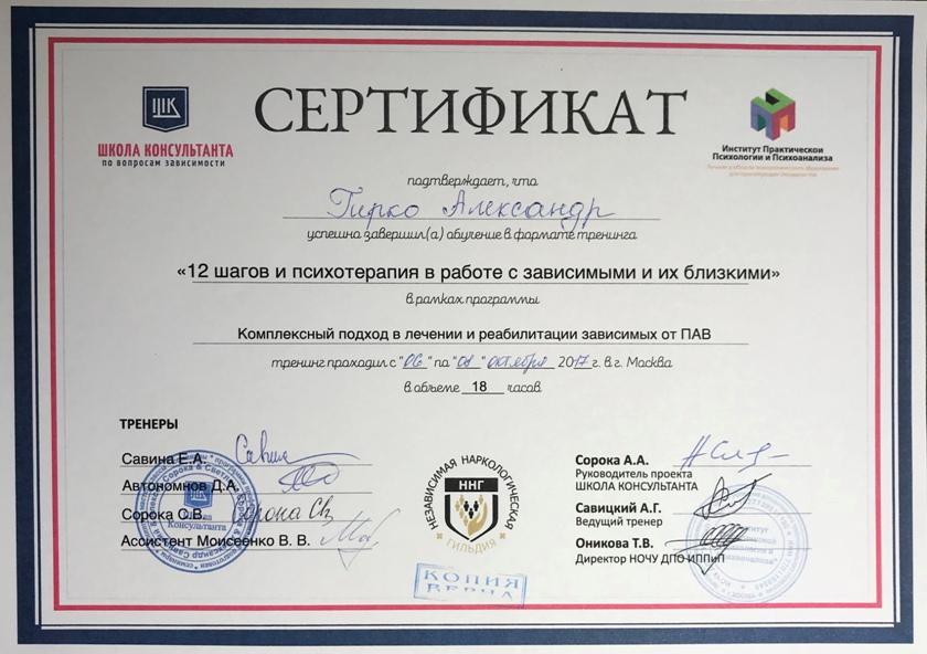 Сертификат работников центра реабилитации наркоманов и алкоголиков 2