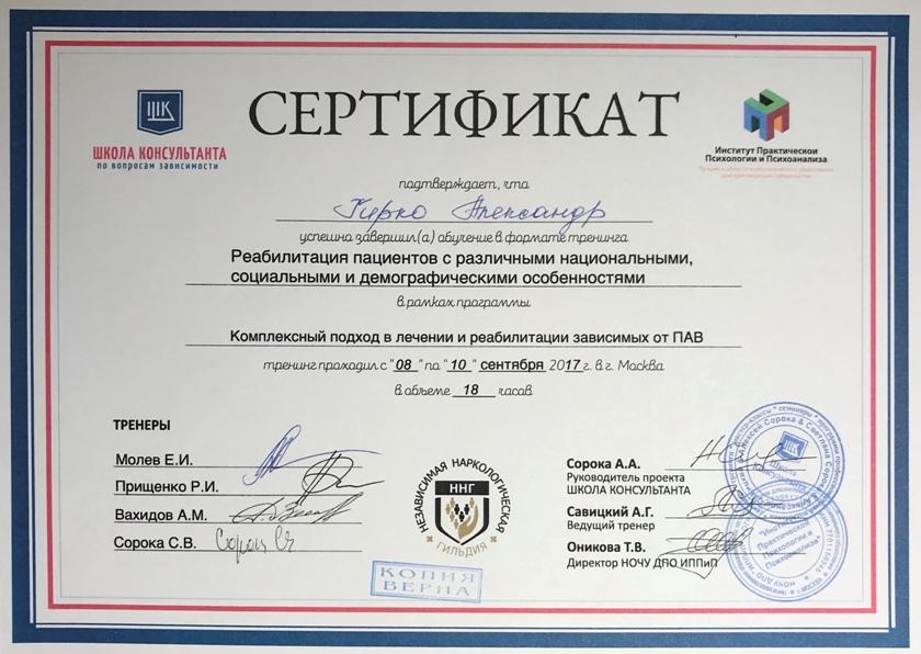 Сертификат работников центра реабилитации наркоманов и алкоголиков 3