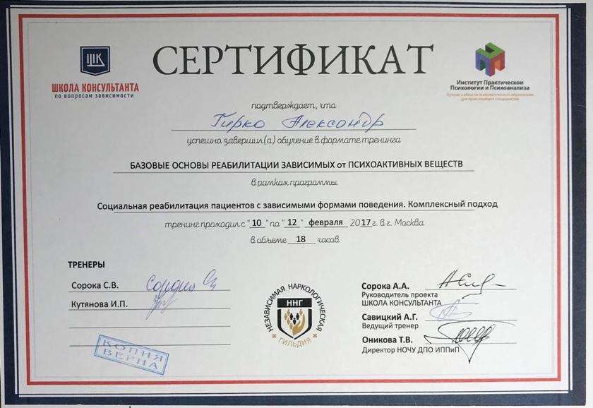 Сертификат работников центра реабилитации наркоманов и алкоголиков 4