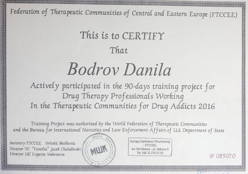 Сертификат работников центра реабилитации наркоманов и алкоголиков 6