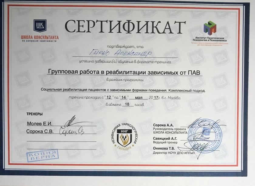 Сертификат работников центра реабилитации наркоманов и алкоголиков 8
