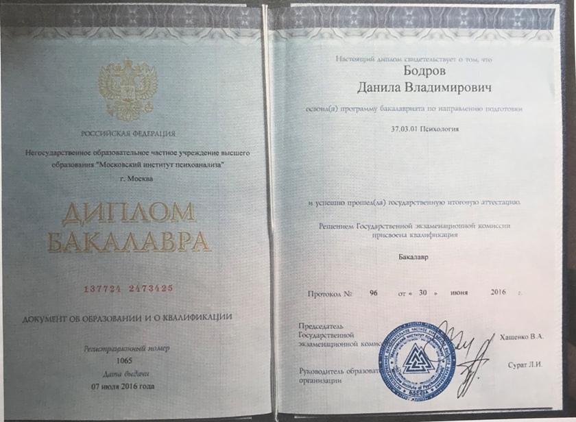 Сертификат работников центра реабилитации наркоманов и алкоголиков