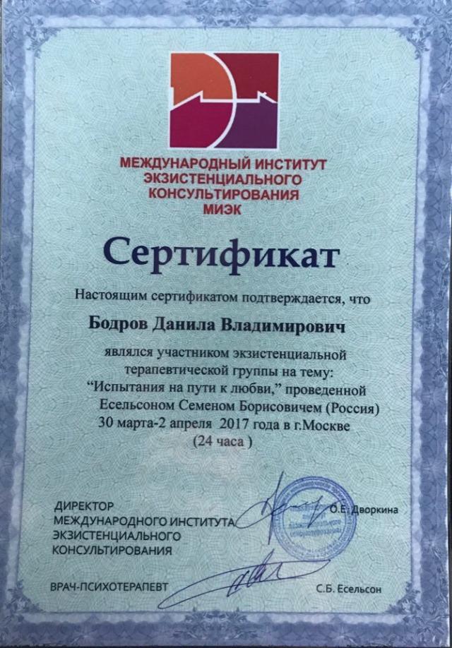 Сертификат работников центра реабилитации наркоманов и алкоголиков 20