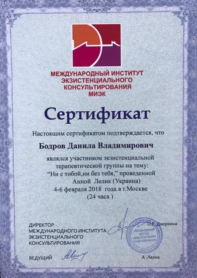Сертификат работников центра реабилитации наркоманов и алкоголиков 21