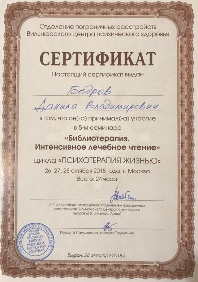 Сертификат работников центра реабилитации наркоманов и алкоголиков 22
