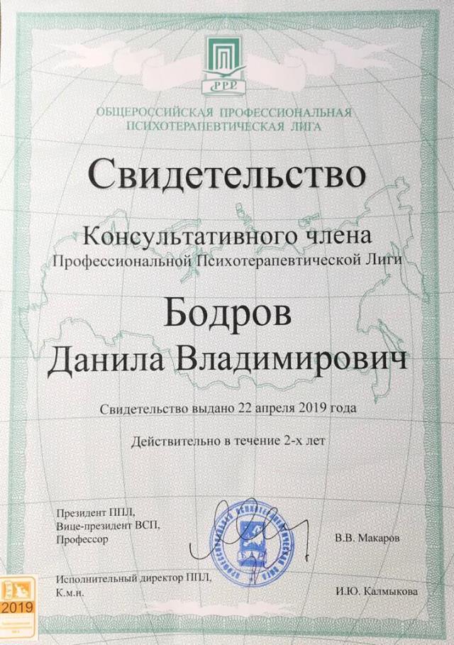 Сертификат работников центра реабилитации наркоманов и алкоголиков 23