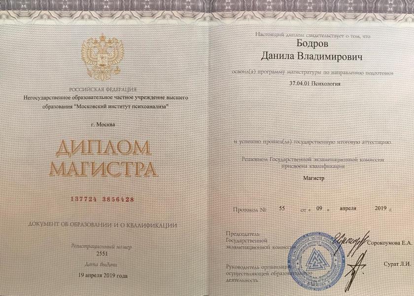 Диплом магистра Даниилы Бодрова